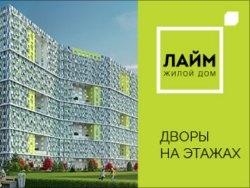 ЖК «Лайм»: квартиры у парка Сокольники 500 метров до метро